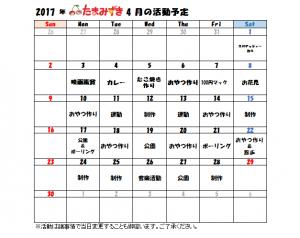 SnapCrab_NoName_2017-3-31_20-42-26_No-00