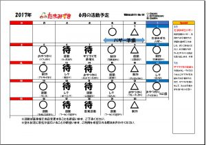 6gatsu-katsudou