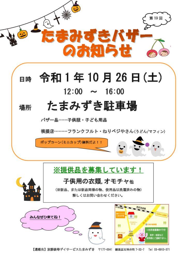 2019.10.26.バザーお知らせのサムネイル